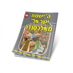 """ה""""ישמח ישראל"""" מאלכסנדר"""