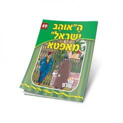 """""""אוהב ישראל"""" מאפטא"""