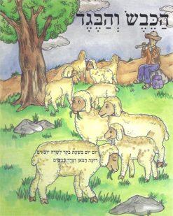 הכבש והבגד