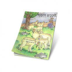 הכבש והילד