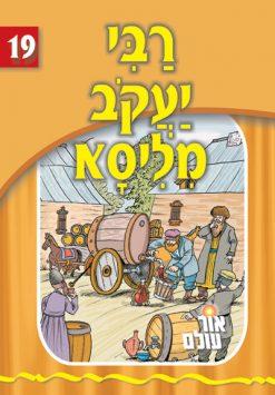 רבי יעקב מליסא סדרת אור עולם