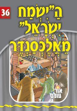 הישמח ישראל מאלכסנדר סדרת אור עולם