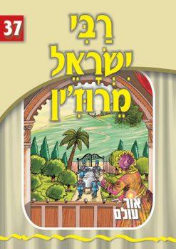 רבי ישראל מרוזין סדרת אור עולם
