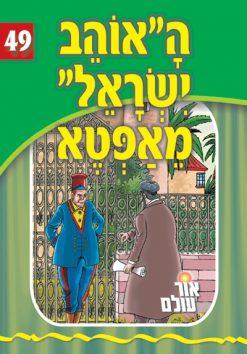 רבי ישראל מאפטא סדרת אור עולם