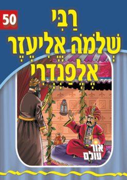 רבי שלמה אליעזר אלפנדרי סדרת אור עולם