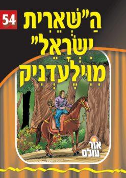 השארית ישראל מוילעדניק סדרת אור עולם