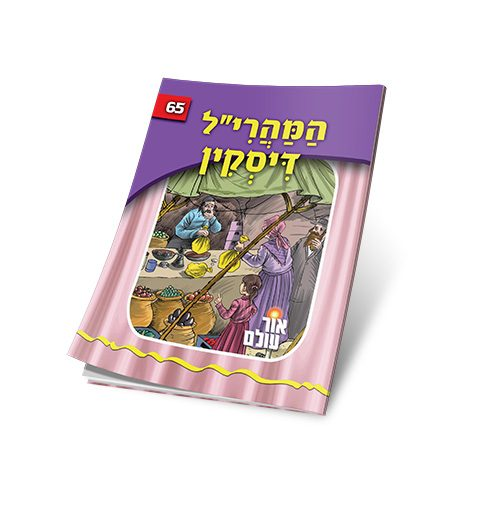 המהריל דיסקין