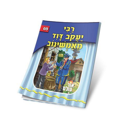 רבי יעקב דוד מאמשינוב