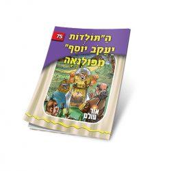 התולדות יעקב יוסף מפולנאה