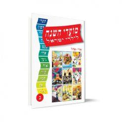 מועדי השנה לילדי ישראל חלק ב