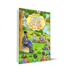 פרשת השבוע לילדי ישראל, ספר דברים