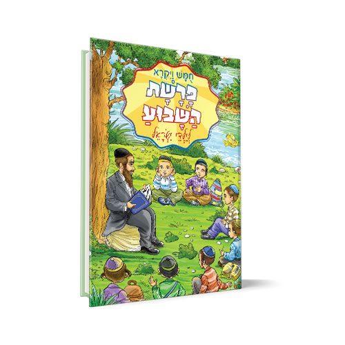 פרשת השבוע לילדי ישראל, ספר ויקרא