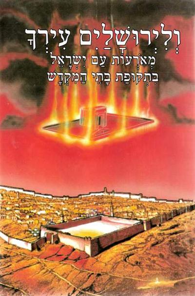 ולירושלים עירך