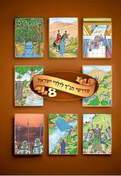 """מדרשי הנ""""ך לילדי ישראל 8"""