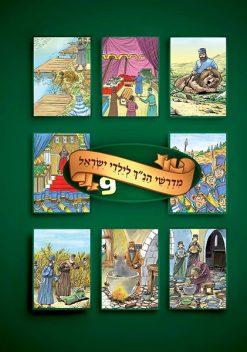 """מדרשי הנ""""ך לילדי ישראל 9"""