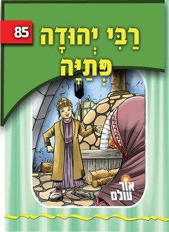 הרב יהודה פתיה