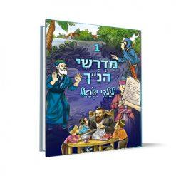 היסטוריה יהודית